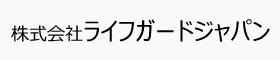 株式会社ライフガードジャパン