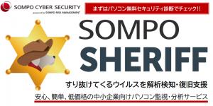 SOMPO SHERIFF